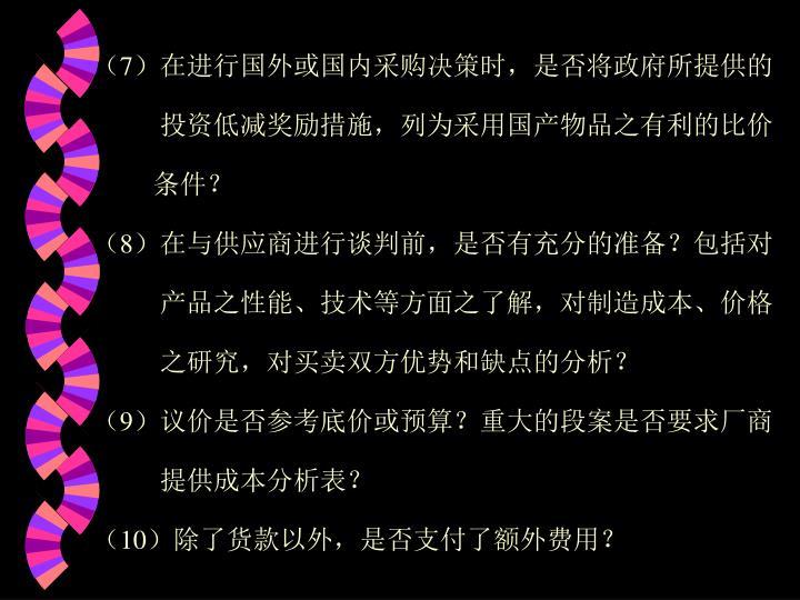 (7)在进行国外或国内采购决策时,是否将政府所提供的