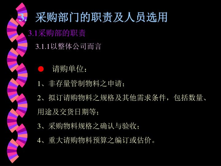 3.   采购部门的职责及人员选用