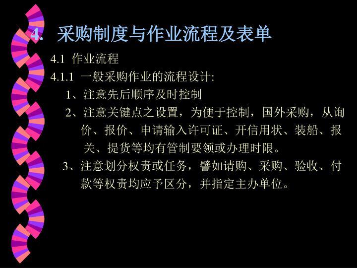 4.   采购制度与作业流程及表单