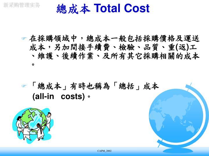 在採購領域中,總成本一般包括採購價格及運送成本,另加間接手續費、檢驗、品質、重