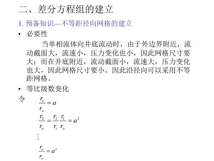 二、差分方程组的建立