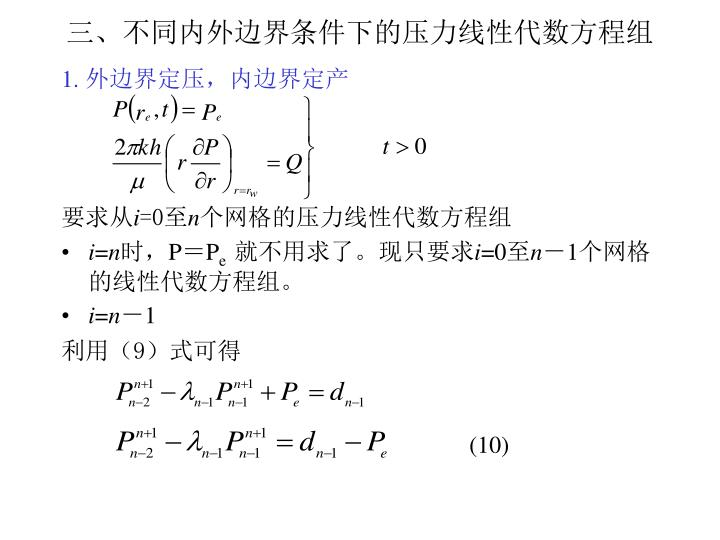 三、不同内外边界条件下的压力线性代数方程组