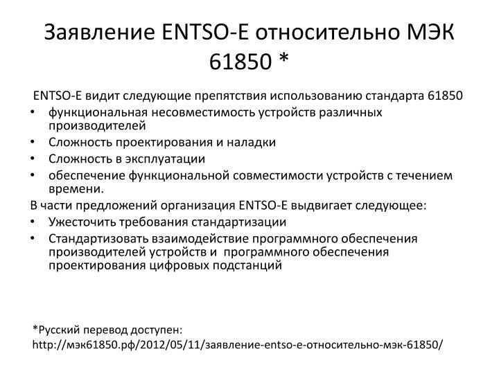 Заявление ENTSO-E относительно МЭК 61850 *