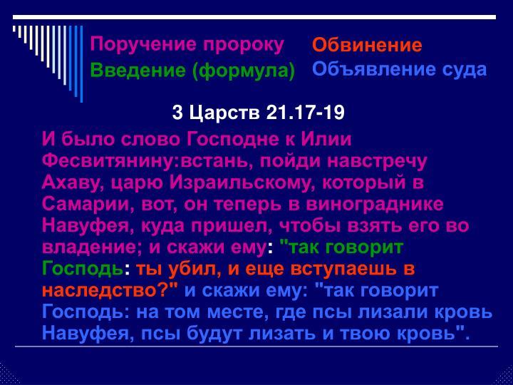 3 Царств 21.