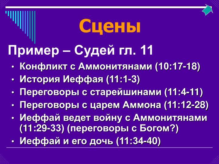 Конфликт с Аммонитянами (10:17-18)
