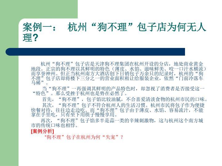 """案例一:  杭州""""狗不理""""包子店为何无人理"""