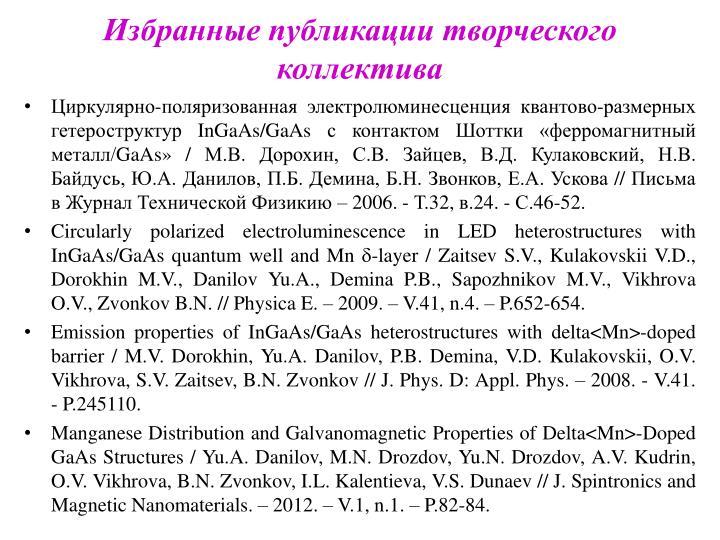 Избранные публикации творческого коллектива