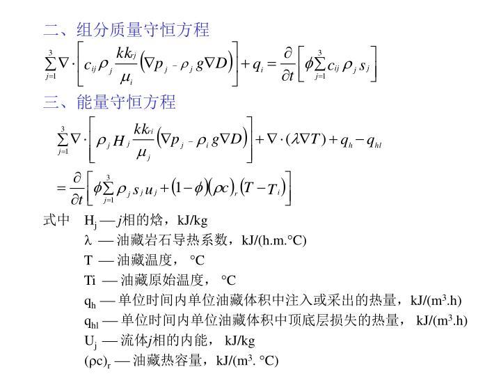 二、组分质量守恒方程