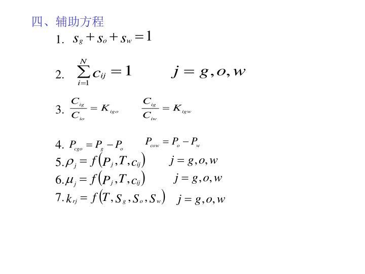 四、辅助方程