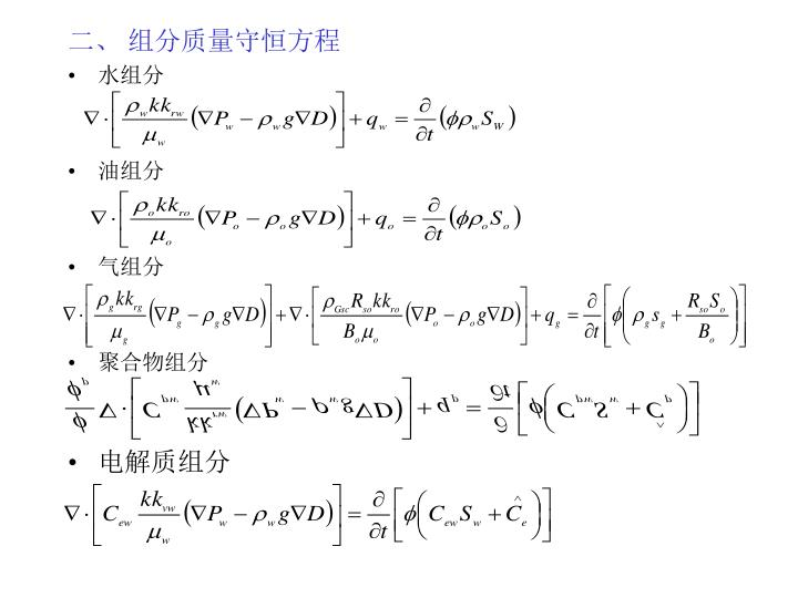 二、 组分质量守恒方程