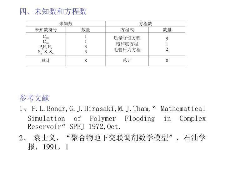 四、未知数和方程数
