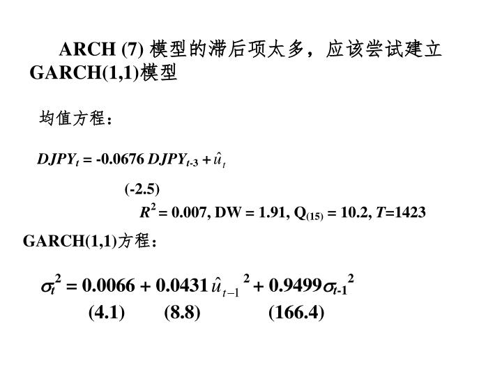 ARCH (7)