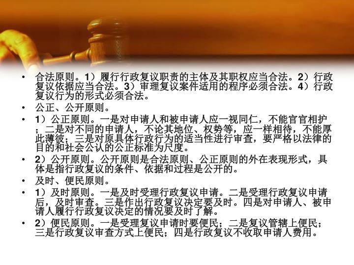 合法原则。