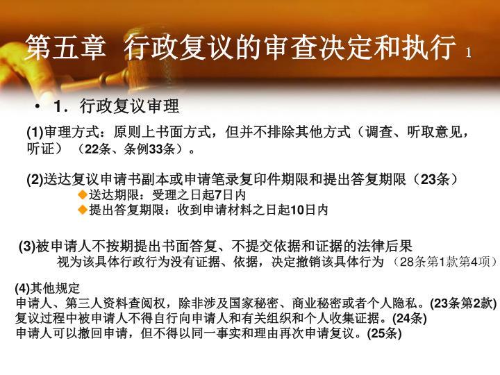 第五章  行政复议的审查决定和执行