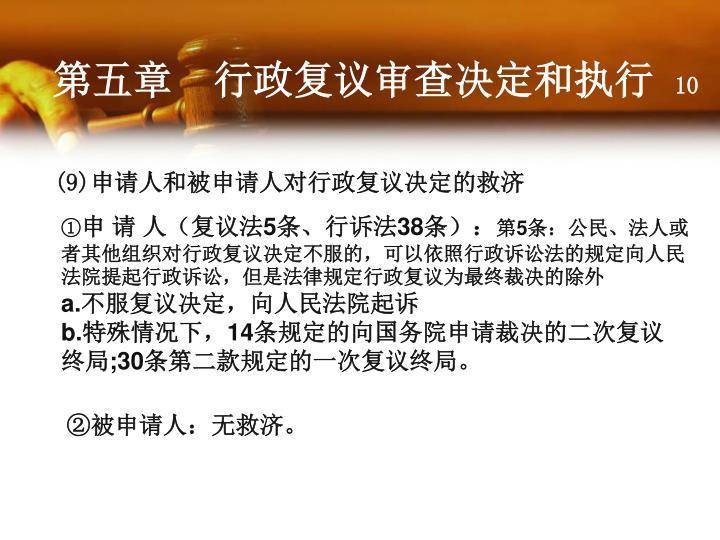 第五章  行政复议审查决定和执行