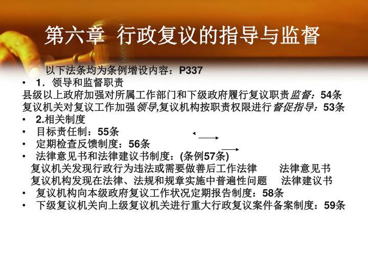 第六章 行政复议的指导与监督