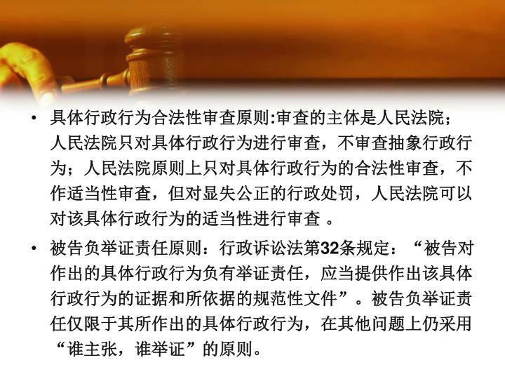 具体行政行为合法性审查原则