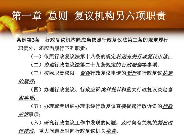 第一章  总则  复议机构另六项职责