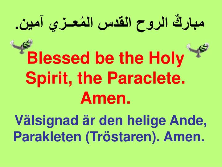 Blessed be the Holy Spirit, the Paraclete. Amen.
