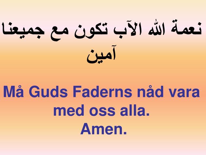 نعمة الله الآب تكون مع جميعنا آمين