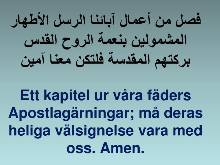 فصل من أعمال آبائنا الرسل الأطهار المشمولين بنعمة الروح القدس بركتهم المقدسة فلتكن معنا آمين