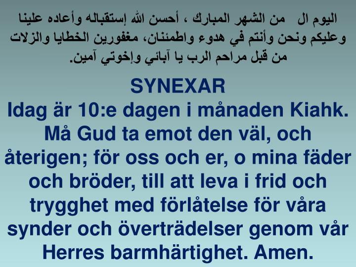 SYNEXAR