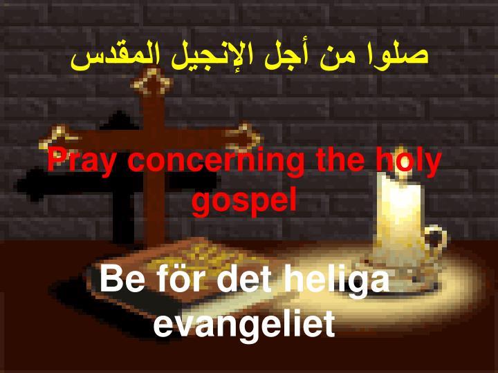 صلوا من أجل الإنجيل المقدس