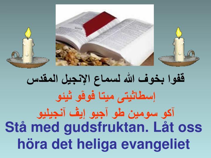 قفوا بخوف الله لسماع الإنجيل المقدس