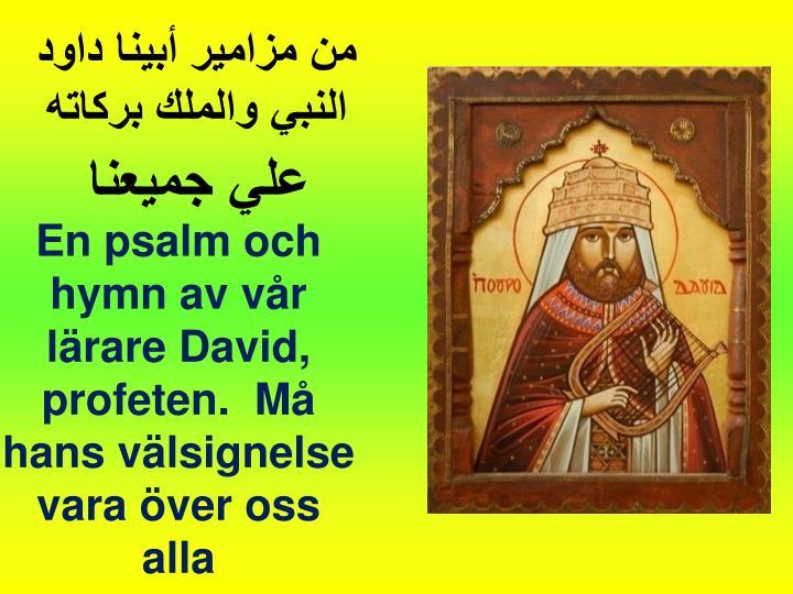 من مزامير أبينا داود النبي والملك بركاته