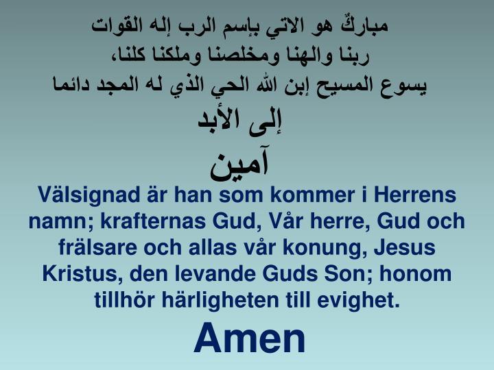 مباركٌ هو الاتي بإسم الرب إله القوات