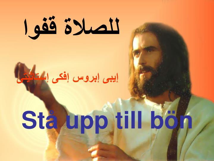 للصلاة قفوا