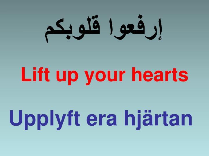 إرفعوا قلوبكم