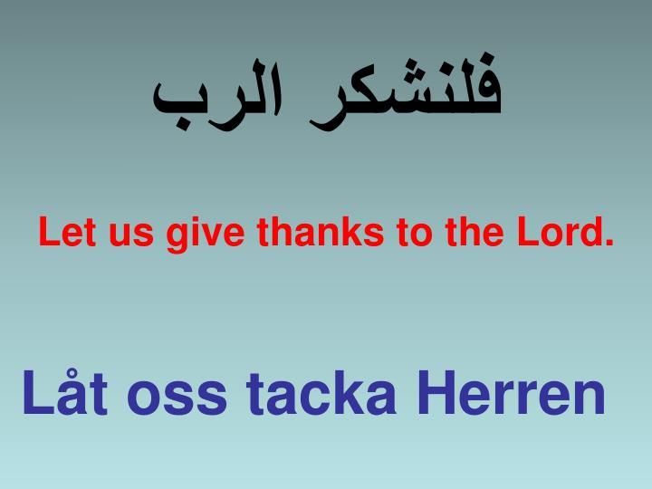 فلنشكر الرب