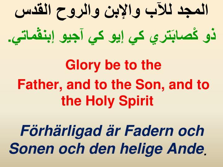 المجد للآب والإبن والروح القدس