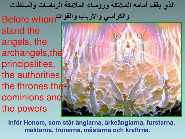 الذي يقف أمامه الملائكة ورؤساء الملائكة الرئاسات والسلطات والكراسي والأرباب