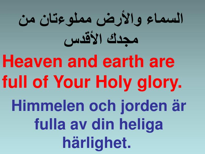 السماء والأرض مملوءتان من مجدك الأقدس