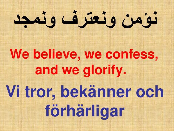 نؤمن ونعترف ونمجد
