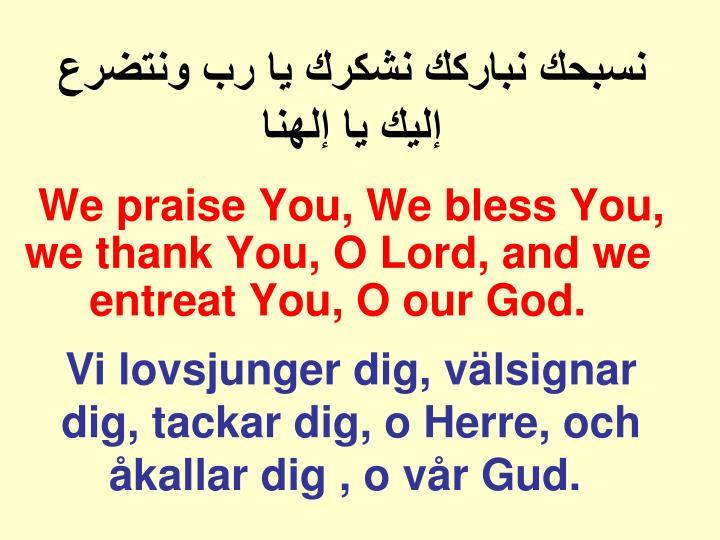 نسبحك نباركك نشكرك يا رب ونتضرع