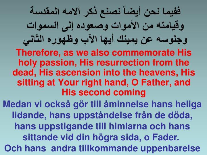 ففيما نحن أيضاً نصنع ذكر آلامه المقدسة