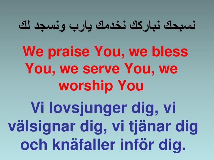 نسبحك نباركك نخدمك