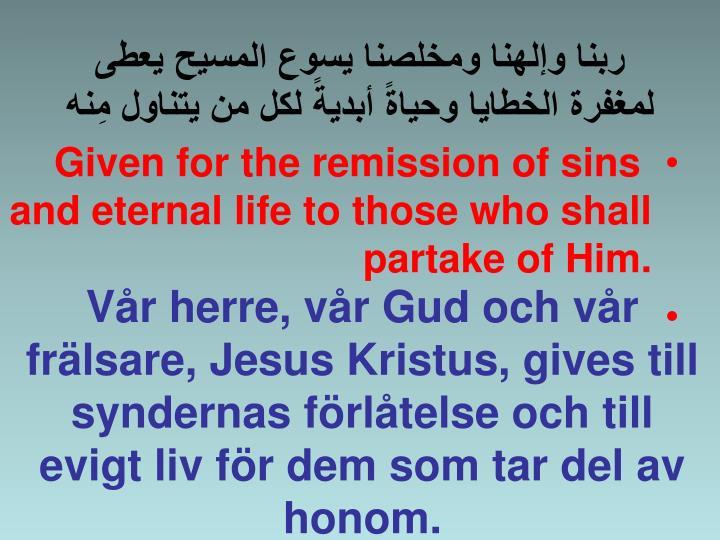 ربنا وإلهنا ومخلصنا يسوع المسيح يعط