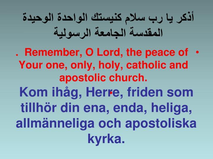 أذكر يا رب سلام كنيستك الواحدة الوحيدة المقدسة الجامعة الرسولية