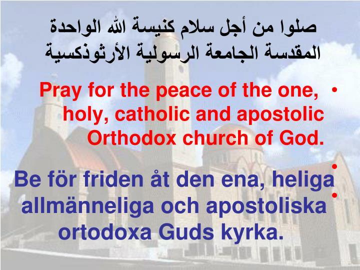 صلوا من أجل سلام كنيسة