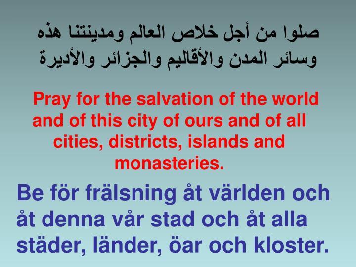 صلوا من أجل خلاص العالم ومدينتنا هذه وسائر المدن والأقاليم والجزائر والأديرة