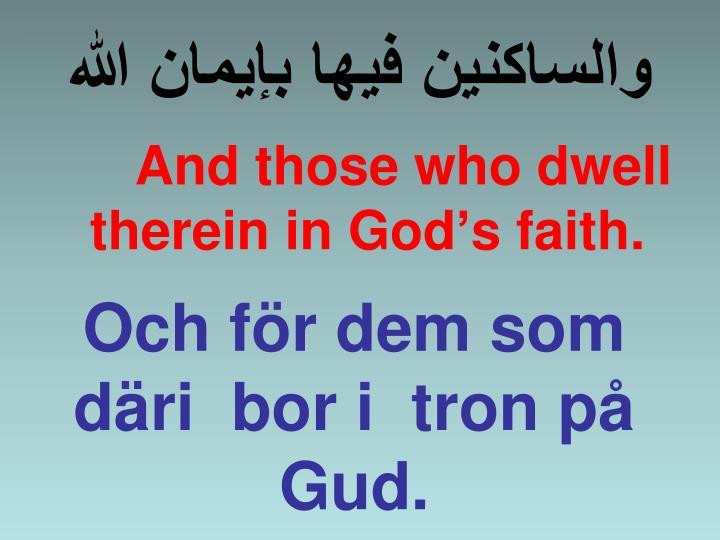 والساكنين فيها بإيمان الله