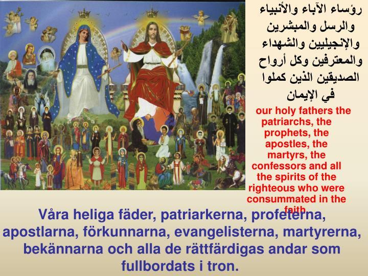 رؤساء الآباء والأنبياء والرسل