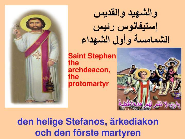 والشهيد والقديس إستيفانوس ر