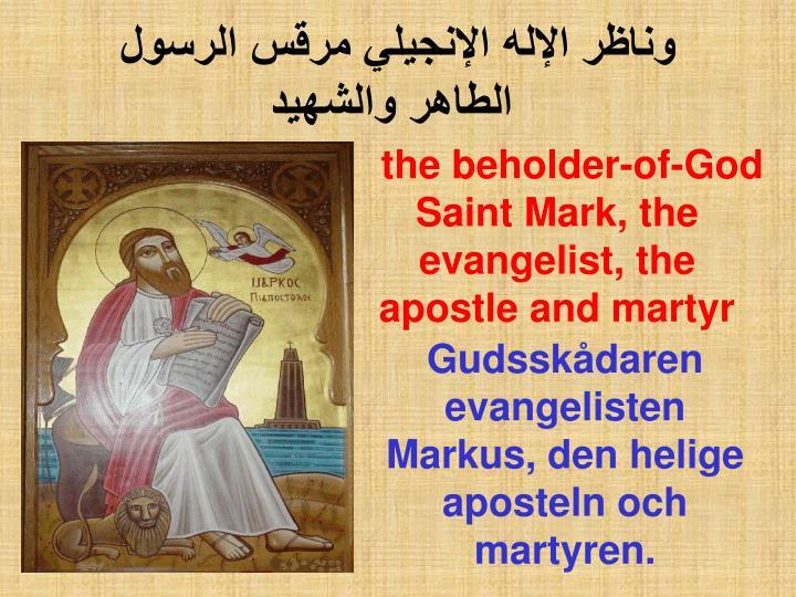 وناظر الإله الإنجيلي مرقس الرسول