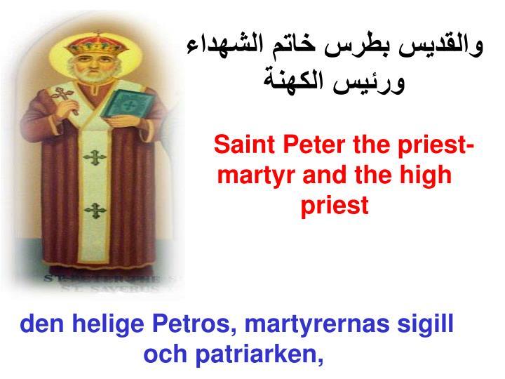 والقديس بطرس