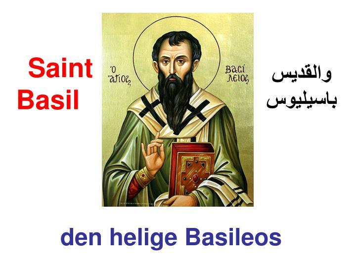 والقديس باسيليوس